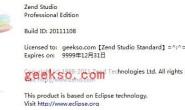 首发Zend Studio 9.0.1正式版注册破解(2011-12-16更新)