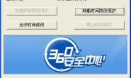 360系统时间 保护 软件 下载