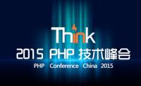 Think 2015 PHP 技术峰会(北京站)
