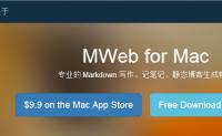 MWeb Mac下 专业的 Markdown 写作支持