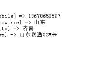 php 通过请求webservice服务 判断手机号码归属地