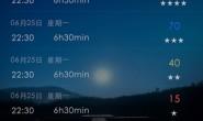 """一款可以记录梦话的app, """"蜗牛睡眠"""""""