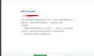 如何在公众平台官网开发者中心页配置授权回调域名?