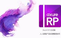 Axure 8.0中文版下载(支持windows和Mac)