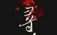 真实事件改编的香港命案《踏血寻梅》