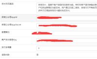 ectouch 微信支付插件(JSAPI) 包 rar