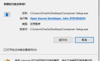 windows 下安装composer