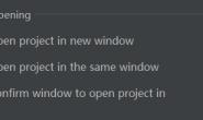 phpstorm 设置新开项目 本窗口打开,新开项目新窗口打开