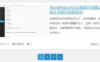 wordpress 增加页面分页 ,简约风