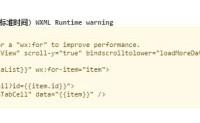 """微信小程序 出现警告信息""""  Now you can provide attr """"wx:key"""" for a """"wx:for"""" to improve performance""""的问题"""