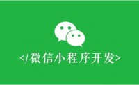微信小程序开发成本预估示例(北京地区)
