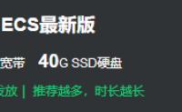 阿里云1核2G云服务器 99一年,189两年,三年279