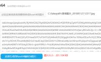 php 读取图片转换base64 上传