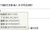 仿weibo@提示用户下拉特效