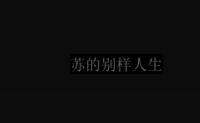 php 生成文字图片 示例