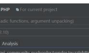 phpstorm php lanaguage level 不能更改解决办法