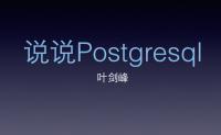 叶剑锋:说说Postgresql 文档分享