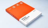 """小米传记""""一往无前.pdf""""分享"""